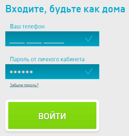 sms-finans-vhod-v-lichnyj-kabinet.png