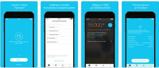 mobilnoe-prilozhenie-sms-finans.png
