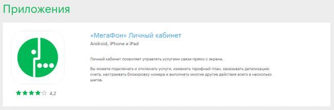 site-platnie-podpiski-megafon-3.png