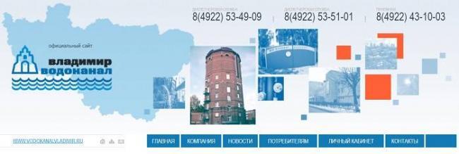 lichnyj-kabinet-kompanii-vladimirvodokanal-algoritm-registratsii-akkaunta-funktsii-sajta-4.jpg
