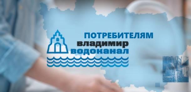 lichnyj-kabinet-kompanii-vladimirvodokanal-algoritm-registratsii-akkaunta-funktsii-sajta-5.jpg