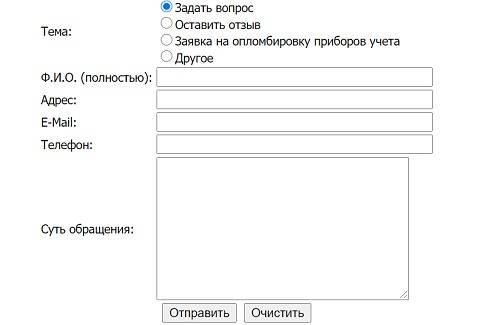 lichnyj-kabinet-kompanii-vladimirvodokanal-algoritm-registratsii-akkaunta-funktsii-sajta-7.jpg