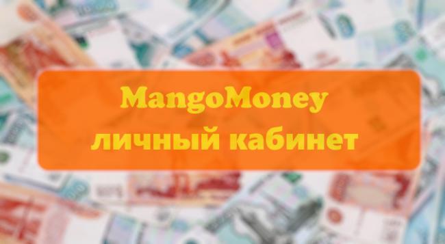 mangomoney-1.png