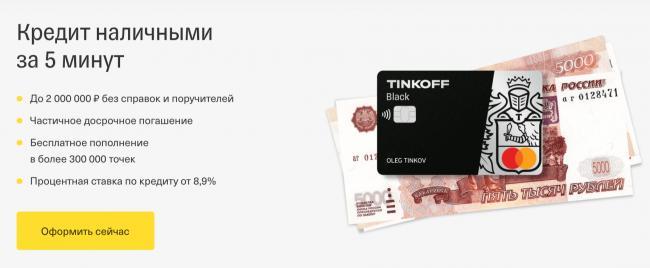 tink-kredit.png
