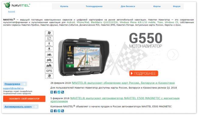 navitel-ofitsialnyj-sajt.png