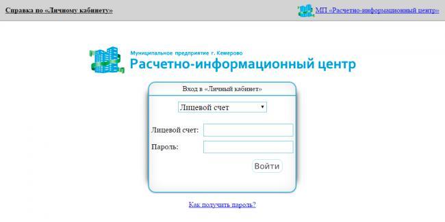 gkh-kemerovo-lk.png