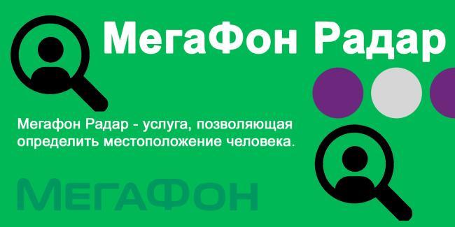 site-megafon-radar.png