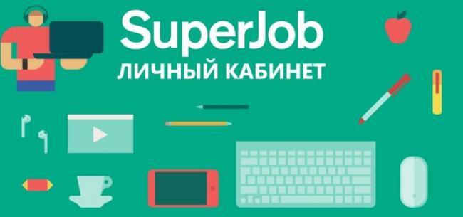 lichnyj-kabinet-superdzhob-instruktsiya-po-registratsii-vozmozhnosti-akkaunta.jpg