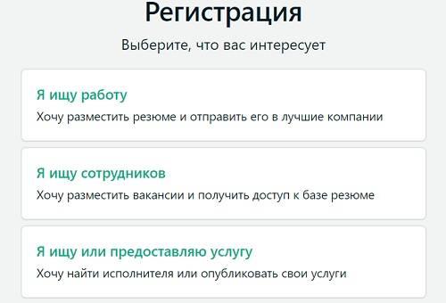 lichnyj-kabinet-superdzhob-instruktsiya-po-registratsii-vozmozhnosti-akkaunta-1.jpg