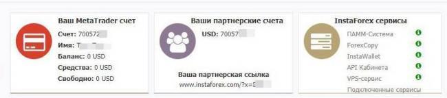 ИнстаФорекс-личный-кабинет-7.jpg