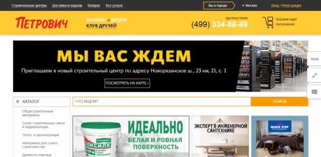 1512726212_petrovich-oficialnij-sajt.png