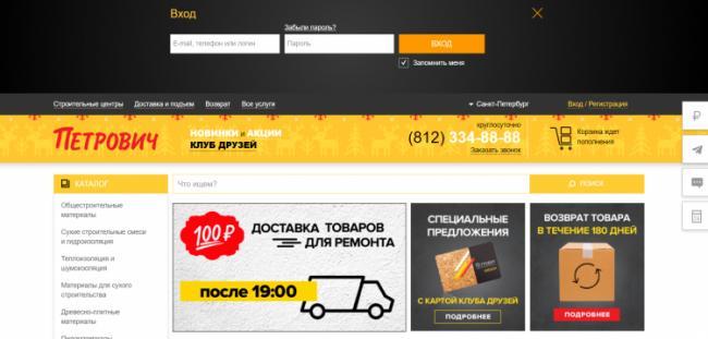 1579741629_petrovich-vhod-v-lichnyj-kabinet.png
