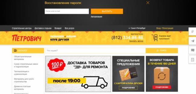 1579741593_petrovich-zabyli-parol.png