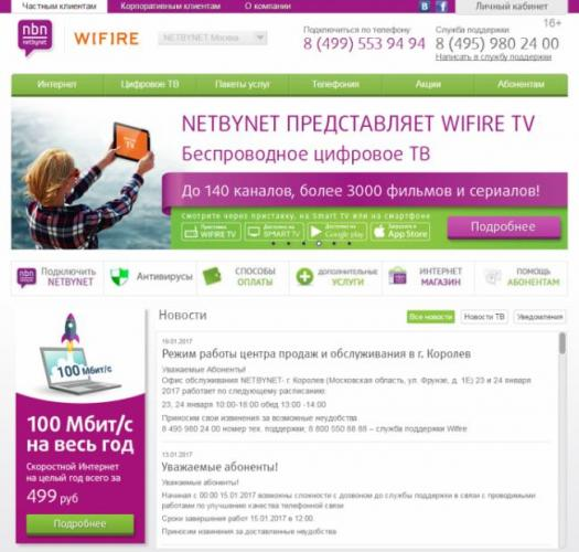 netbynet-site.png