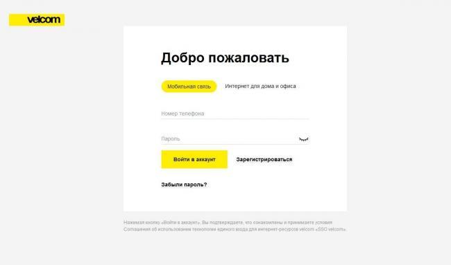 glavnaya-stranica-lichnogo-kabineta.jpg