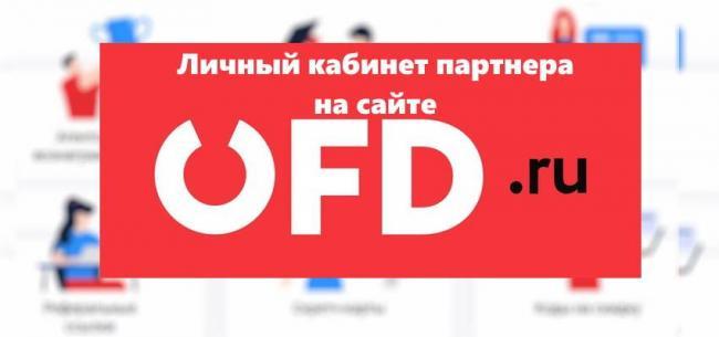 lichnyj-kabinet-partnera-na-sajte-ofd-registratsiya-akkaunta-preimushhestva-sajta.jpg