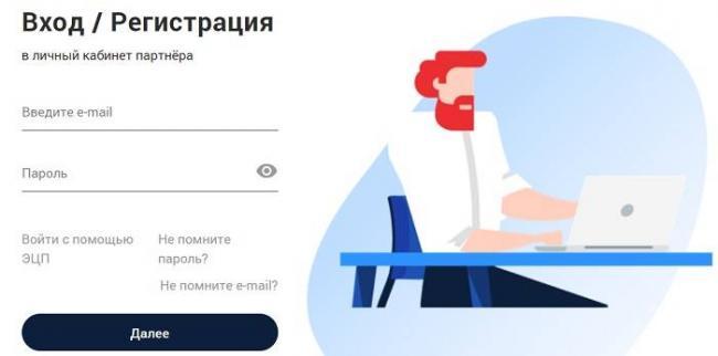lichnyj-kabinet-partnera-na-sajte-ofd-registratsiya-akkaunta-preimushhestva-sajta-1.jpg