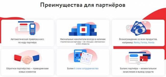 lichnyj-kabinet-partnera-na-sajte-ofd-registratsiya-akkaunta-preimushhestva-sajta-4.jpg