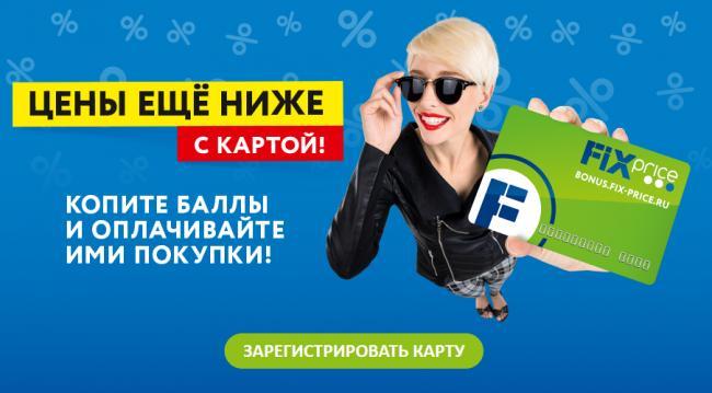 karta-fix-price-bonus.jpg