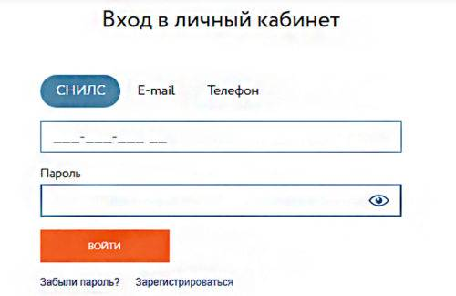 vhod-v-lichnyiy-kabinet-2-500x324.jpg