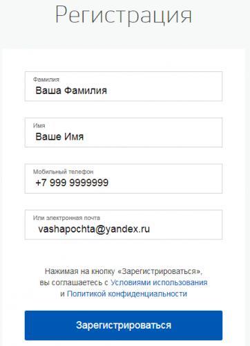 gosuslugi-registracia.png