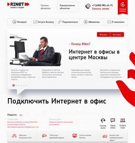 rinet3.jpg
