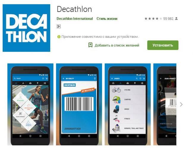 decatlon5.jpg