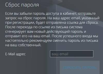 lichnyj-kabinet-edem-tv-registratsiya-avtorizatsiya-i-ispolzovanie-servisa-3.jpg