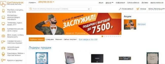 1550810930_citilink-oficialnij-sajt.jpg