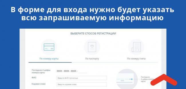 lichnyj-kabinet-vostochnogo-banka-3.jpg