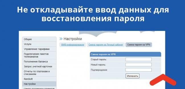 lichnyj-kabinet-vostochnogo-banka-4.jpg