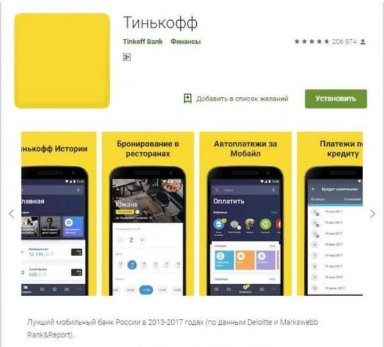 tinkoff-bank-mobilnoe-prilozhenie-1.jpg