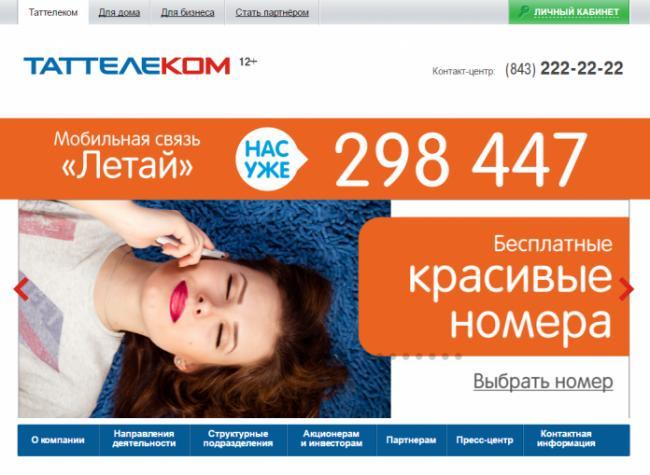 tattelecom-site.png