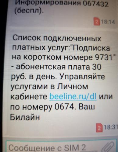 podpiski-na-mobilnom2.png