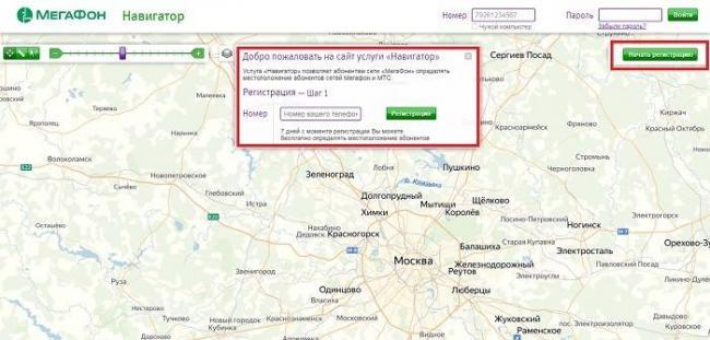 Registracija-v-Lichnom-kabinete-Navigatora-Megafona.jpg