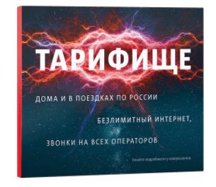 mobile_lk_mts_tarifi_1.png