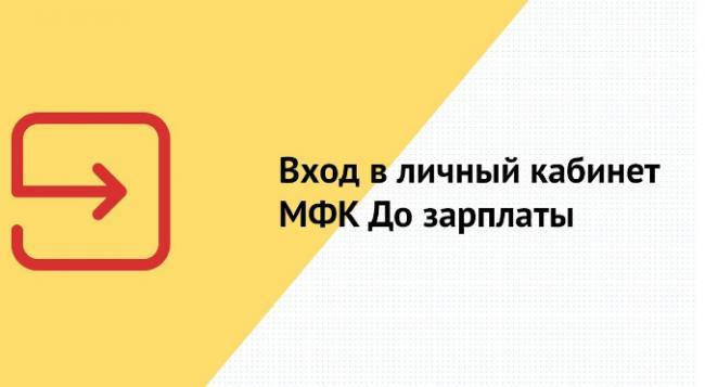 do-zarplaty-1.png