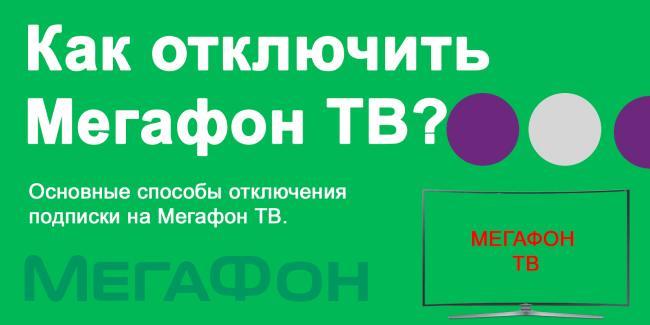 site-megafon-tv.png
