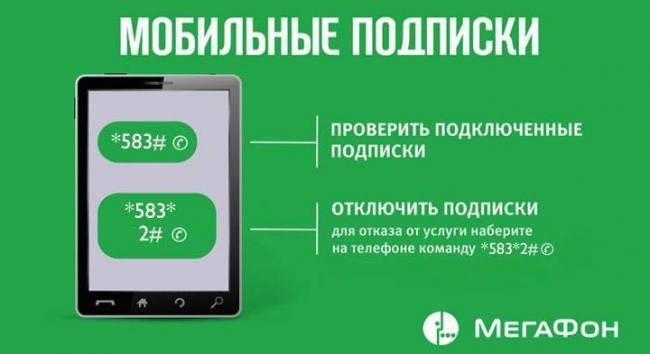 kak-proverit-podpiski-na-megafone.jpg