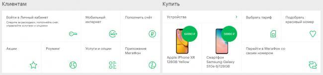 site-megafon-ru-3.png