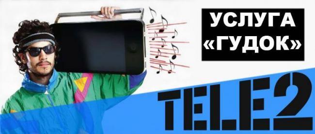 tele2-gudok.jpg