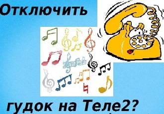 Kak-otklyuchit-gudok-na-Tele2.jpg