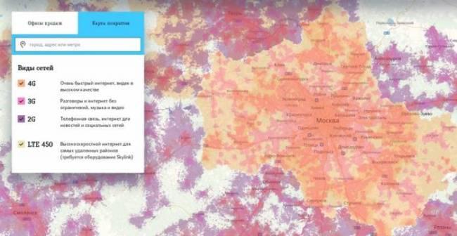 Zona-pokrytiya-tele2.jpg