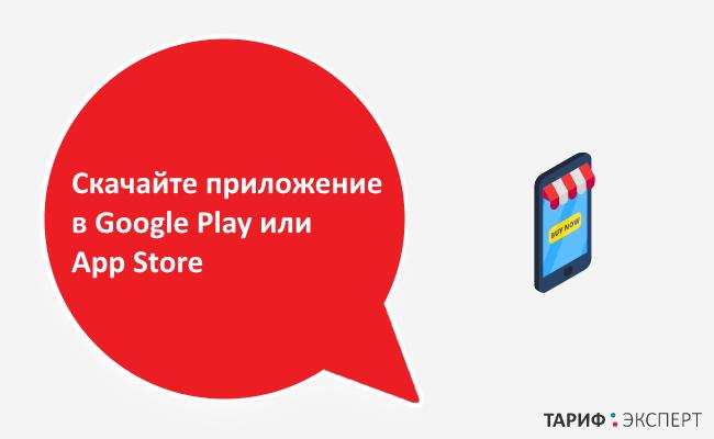 skachajte-prilozhenie-v-google-play-ili-app-store.png
