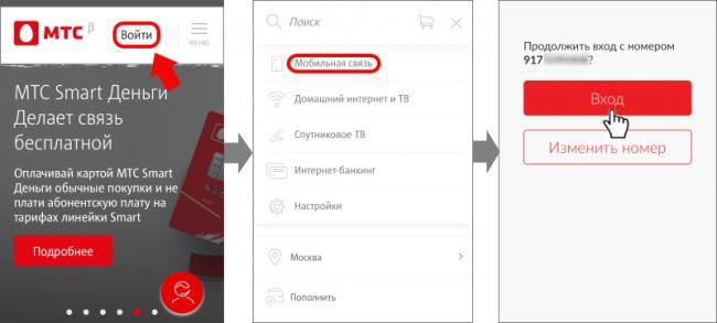 lichnyj-kabinet-mts4.png