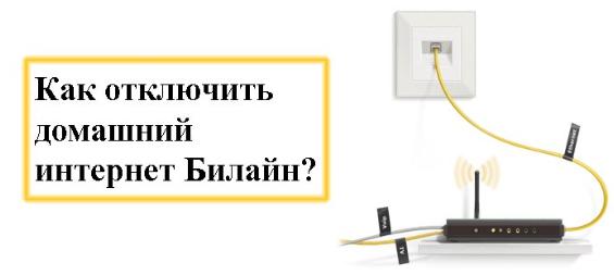 otklyuchit-dom-internet-bil1.png
