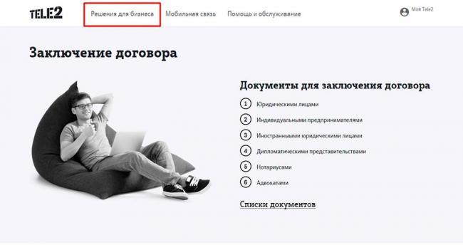 tele2-biznes-help.jpg