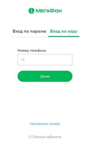 Registracija-po-kodu-v-Lichnom-kaineta-Megafon.jpg