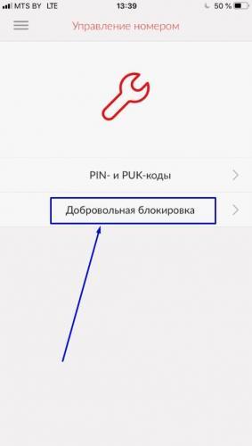 dobrovolnaya-blokirovka-v-mobilnom-prilozhenii-moi-mts.jpg