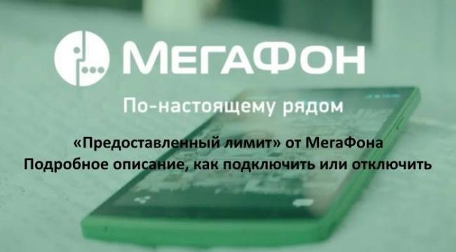 megafon-limit.jpg